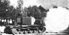 5.4. Артиллерийские танки вступают в бой