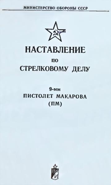 9-мм пистолет Макарова (ПМ). Наставление по стрелковому делу