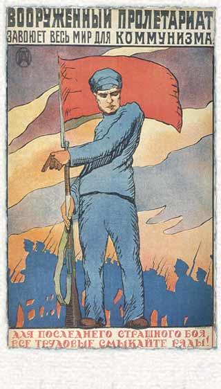 «Революция извне была возможна. Капиталистическая Европа была потрясена до основания, и если бы не наши, стратегические ошибки, не наш военный проигрыш, то, быть может, польская кампания явилась бы связующим звеном между революцией Октябрьской и революцией западноевропейской».