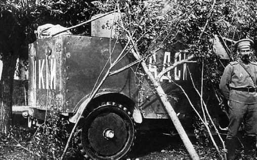 Замаскированный броневик «Адский» 15-го автопулеметного взвода.