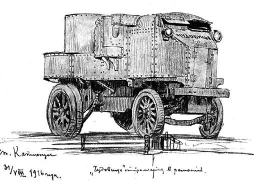 Бронемашина «Чудовище» отправляется в ремонт. Юго-Западный фронт, 31 августа 1916 года. Рисунок неизвестного автора (журнал «Летопись войны», 1917 год, АСКМ).