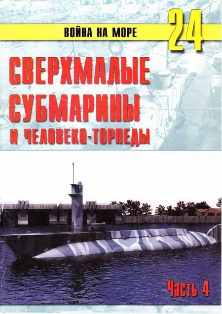 Сверхмалые субмарины и человеко-торпеды. Часть 4