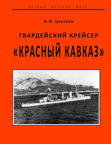 Гвардейский крейсер «Красный Кавказ».