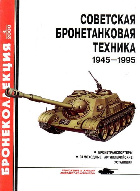 Советская бронетанковая техника 1945 — 1995 (часть 2)