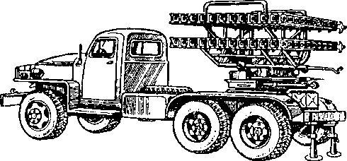 Боевая машина БМ-8-48.