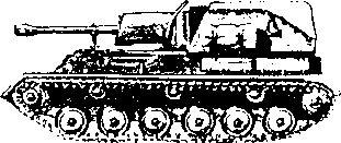 Советская самоходка на базе легкого танка СУ-76.