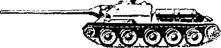Советская самоходка СУ-100.