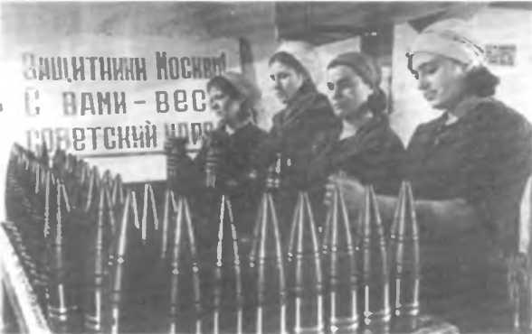 Подготовка к отправке на фронт новых снарядов