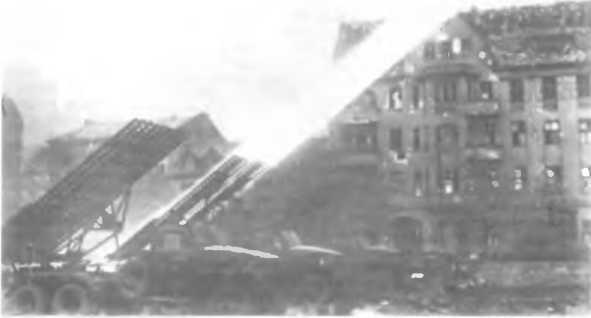 Огонь гвардейских минометов по Берлину