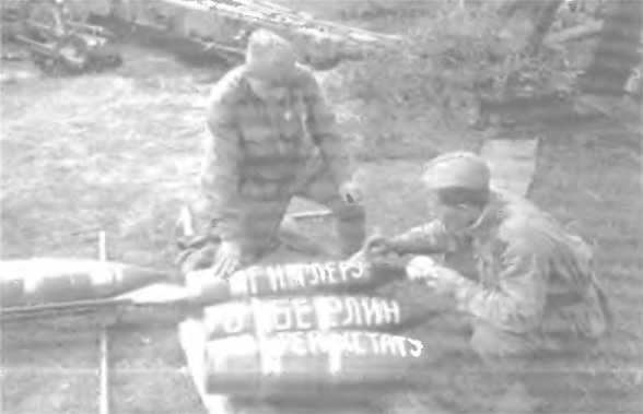 Советские артиллеристы пишут на снарядах: «Гитлеру», «В Берлин», «По рейхстагу».