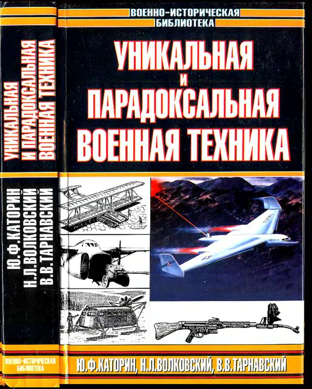 Уникальная и парадоксальная военная техника, т.2