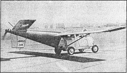«Аэрокар», подготовленный для полета.