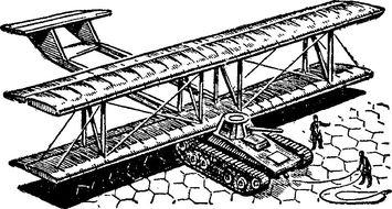 Планер «Крылья танка».