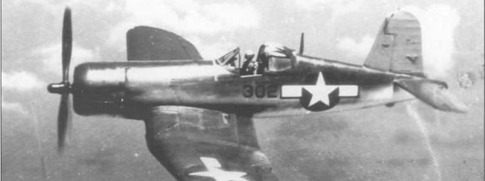F4U-1A КМП несет на фюзеляже номер «302» черного цвета, расположенный перед знаками национальной принадлежности. Обычно бортовые номера были белого или желтого цветов. В 1944 году этот самолет сопровождал бомбардировщики В-24 с Энвитока.