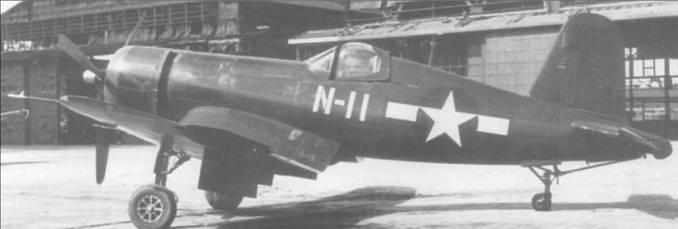 Этот «Корсар» с красной полосой на капоте, сфотографированный в Йокосуке, Япония, в сентябре 1945 года, входил в число 200 вооруженных пушками F4U-1C, построенных Воут. BuNo 82450 нес на фюзеляже код «N-11» и находился в составе эскадрильи VMF-311.