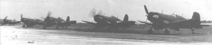 Пара вооруженных пушками F4U-1C, вместе с другими «Корсарами» VMF-311 Hells Bell's, готовиться взлетать с аэродрома Йонтан на Окинаве, чтобы нанести удар по японцам, май 1945 года.
