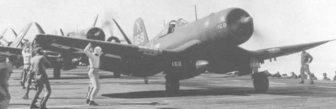 F4U-1D, бортовой номер 168, из VBF-86 готовится к взлету с авианосца «У осп», октябрь 1945 года. «Корсар» окрашен в Glossy Sea Blue, надписи белого цвета. Небольшой белый «168» на капоте накрашен на черном прямоугольнике.