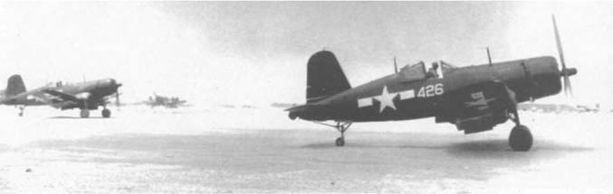 Вооруженные двумя 226-кг бомбами и восемью 127-мм ракетами HVAR, «Корсары» F4U-1D из VMF-441 выруливают на взлет, авиабаза Йонтан, Окинава, 15 апреля 1945 года. Эскадрилья Black Jack имела на своем счету сорок девять побед и, в основном, использовалась для штурмовых ударов и непосредственной поддержки войск.
