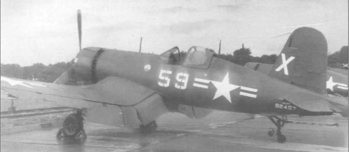 FG-1D (BuNo 92457), служивший в учебном подразделении Резерва Флота в Новом Орлеане в 1948 году. Белая литера «X» на киле являлась кодом авиабазы Новый Орлеан. Ее эмблема нанесена на борту самолета перед кабиной пилота.