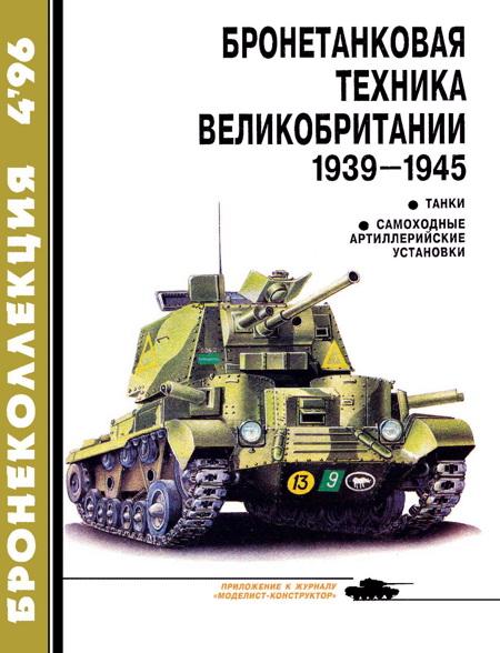 Бронетанковая техника Великобритании 1939—1945