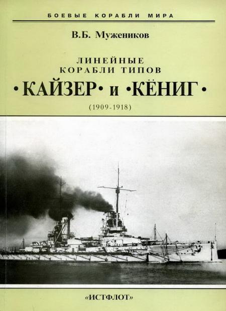 """Линейные корабли типов """"Кайзер"""" и """"Кениг"""". 1909-1918 гг."""