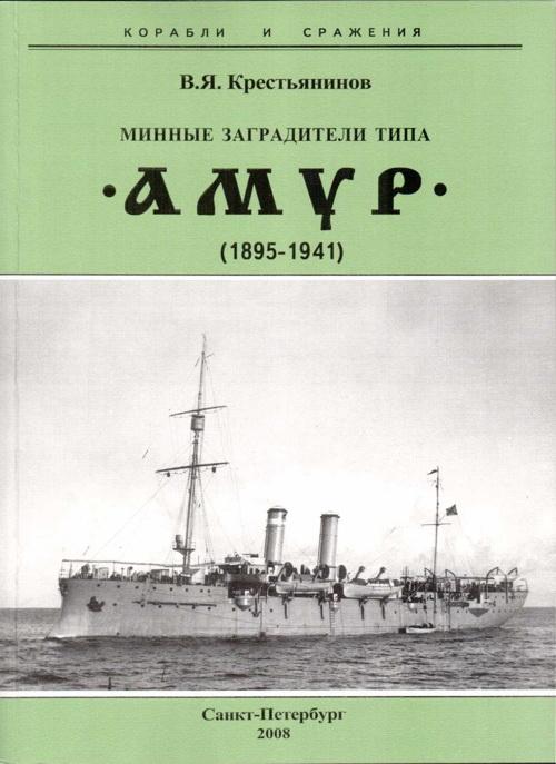 """Минные заградители типа """"Амур"""". 1895-1941 гг."""