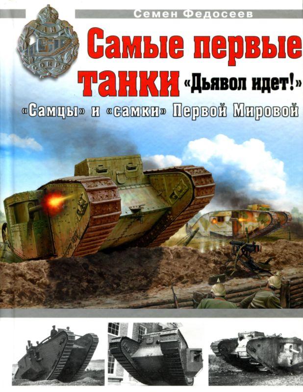 Самые первые танки