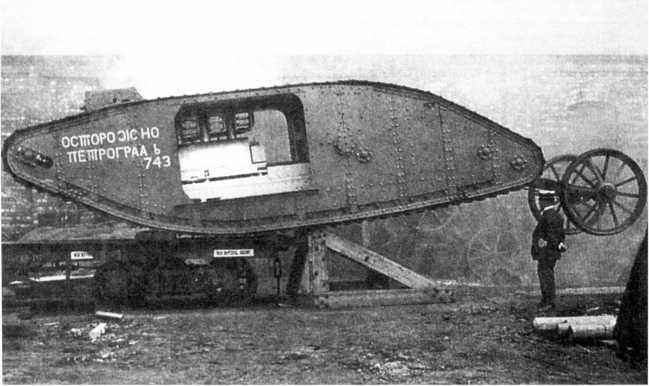 Погрузка одного из первых тяжелых танков Mk I на железнодорожную платформу. Обратим внимание на снятые спонсоны (можно увидеть установку двигателя) и надпись «ОСТОРОЖНО ПЕТРОГРАА Ь» («Осторожно, Петроградъ»), призванную замаскировать назначение изделия.
