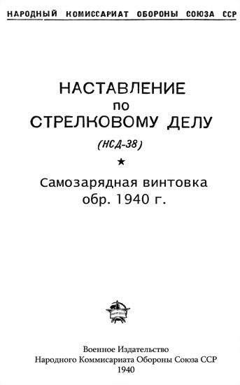 Наставление по стрелковому делу (НСД-38) самозарядная винтовка обр. 1940 г.