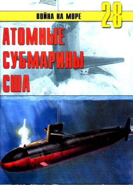 Атомные субмарины США