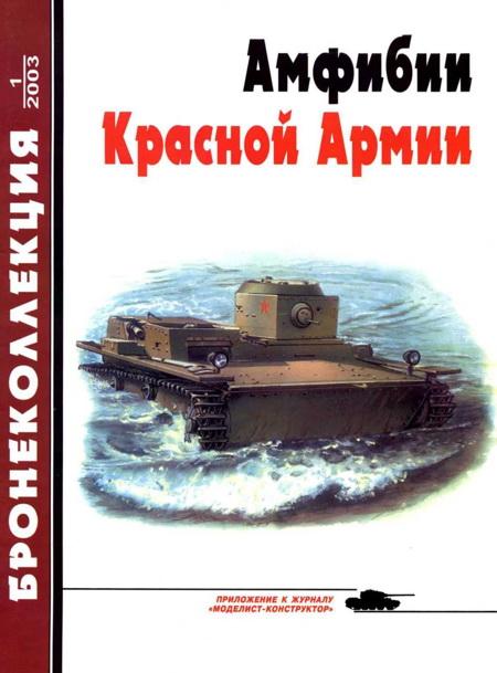 Бронеколлекция 2003 № 01 (46) Амфибии Красной Армии