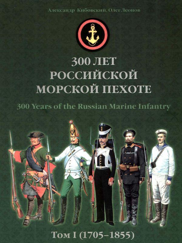300 лет российской морской пехоте, том I, книга 1
