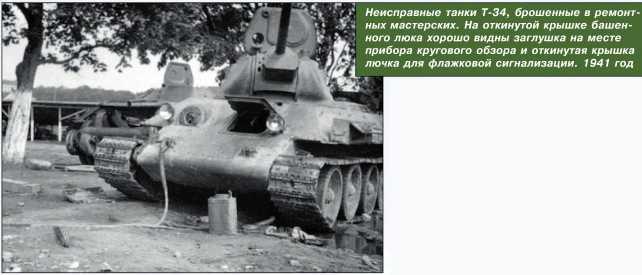 Неисправные танки Т-34, брошенные в ремонтных мастерских. На откинутой крышке башенного люка хорошо видны заглушка на месте прибора кругового обзора и откинутая крышка лючка для флажковой сигнализации. 1941 год.