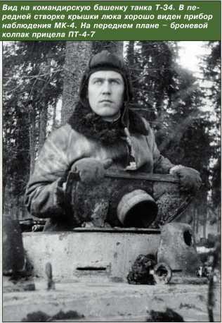 Вид на <a href='https://arsenal-info.ru/b/book/3397331535/7' target='_self'>командирскую башенку</a> танка Т-34. В передней створке крышки люка хорошо виден прибор наблюдения МК-4. На переднем плане — броневой колпак прицела ПТ-4-7.