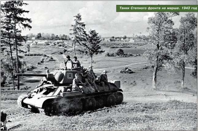Танки Степного фронта на марше. 1943 год.