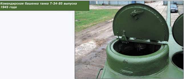 Командирская башенка танка Т-34-85 выпуска 1945 года.