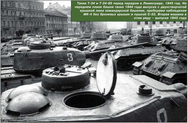 Танки Т-34 и Т-34-85 перед парадом в Ленинграде, 1945 год. На переднем плане башня танка 1944 года выпуска с двухстворчатой крышкой люка командирской башенки, приборами наблюдения МК-4 без броневых крышек и пушкой С-53. Вторая машина в этом ряду — выпуска 1945 года.