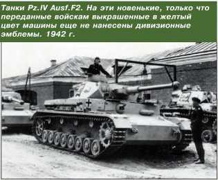 Танки Pz.IV Ausf.F2. На эти новенькие, только что переданные войскам выкрашенные в желтый цвет машины еще не нанесены дивизионные эмблемы. 1942г.