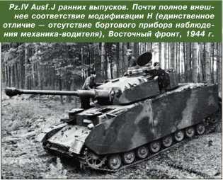 Pz.IV Ausf.J ранних выпусков. Почти полное внешнее соответствие модификации Н (единственное отличие — отсутствие бортового прибора наблюдения механика-водителя), Восточный фронт, 1944г.