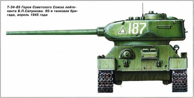 Т-34-85 Героя Советского Союза лейтенанта Б.П. Сапункова. 95-я <a href='https://arsenal-info.ru/b/book/1523244298/21' target='_self'>танковая бригада</a>, апрель 1945 года.