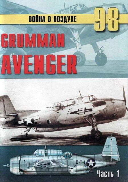Grumman Avenger. Часть 1