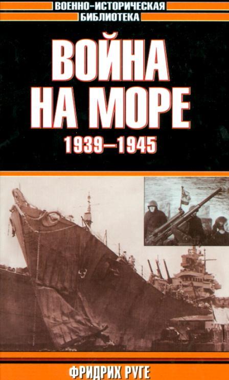 Война на море. 1939-1945