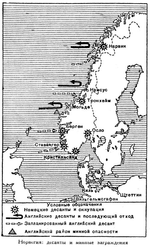 Британские мины, немецкая атака