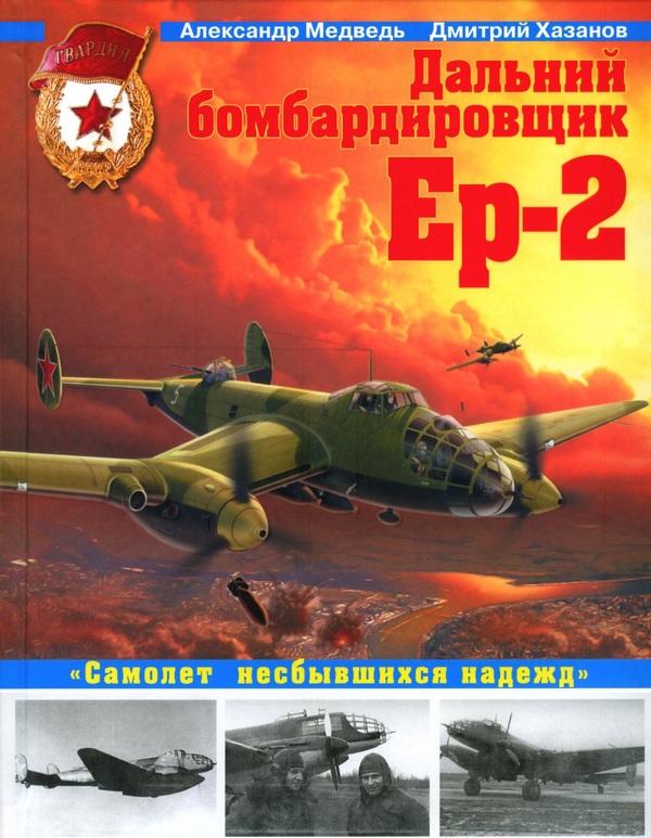 Дальний бомбардировщик Ер-2. Самолет несбывшихся надежд