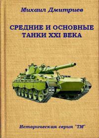 Средние и основные танки XXI века