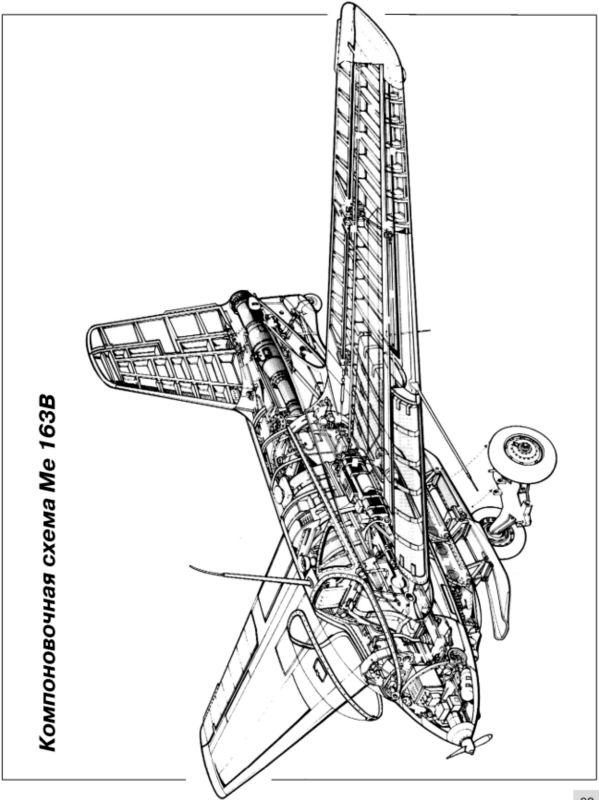 Техническое описание самолета Ме 163В-0