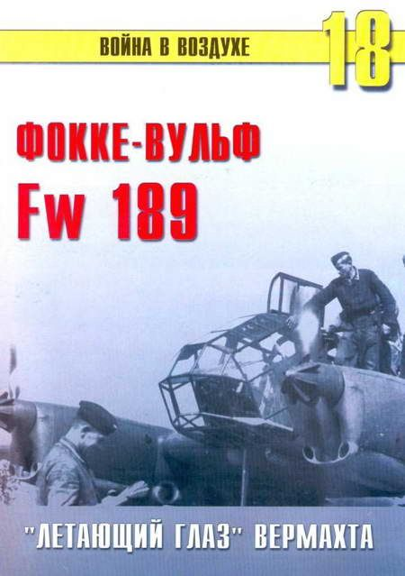 Fw 189 «летающий глаз» вермахта