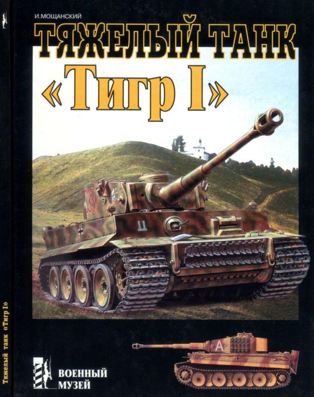 Тяжелый танк «Тигр I»