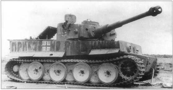 «Тигр I» с номером «300» подбитый советскими войсками на Курской Дуге, июль 1943 года.
