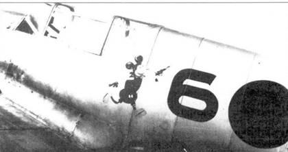 Эмблема третьей эскадрильи.